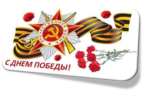 Коллектив интернет-магазина signal поздравляет Вас с наступающим праздником Победы!