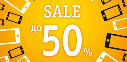 При покупке устройства до 50% скидка на аксессуары!