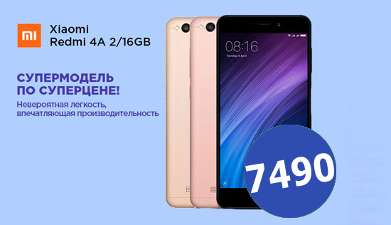 смартфон Xiaomi Redmi 4A 2/16GB