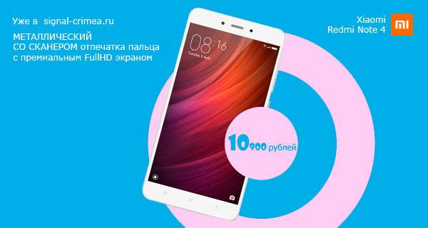 Купить Xiaomi Redmi Note 4 – За 10900р. Доставка по  Крыму, самовывоз