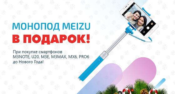 """АКЦИЯ от компании MEIZU, """"Монопод в подарок""""!"""