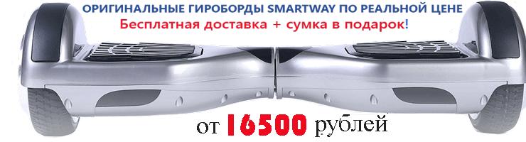 Продажа гироскутеров в Крыму