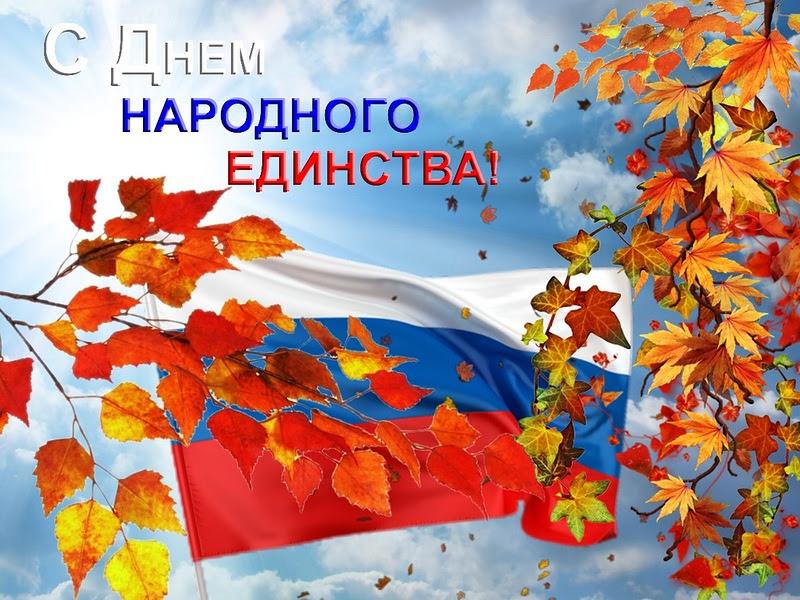 Поздравляем Вас с приближающимся Днем народного единства и дарим скидку 20% на все наушники и чехлы!
