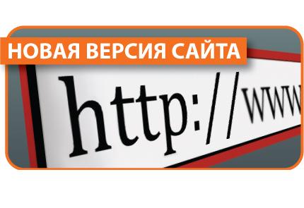 Мы запустили новую версия сайта