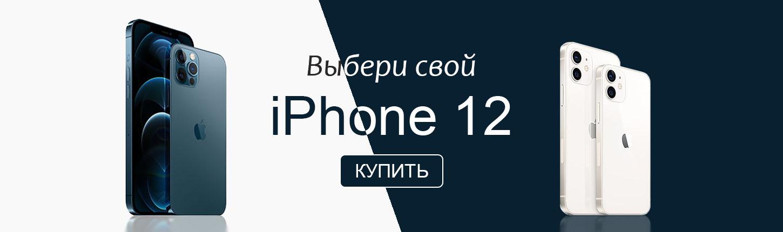 apple iphone 12 купить с в Крыму с быстрой доставкой и гарантией!
