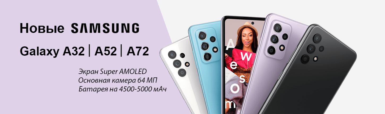 Новинки 2021 Samsung A32 A52 A72 заказывайте на сайте с быстрой доставкой по всему Крыму