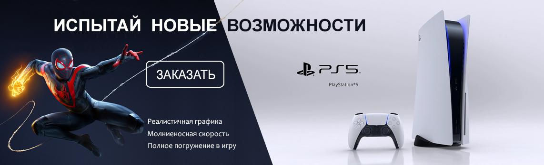 Игровая приставка Sony PlayStation 5 (белый, White)
